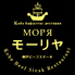 神戸牛ステーキレストラン モーリヤ 三宮店のロゴ