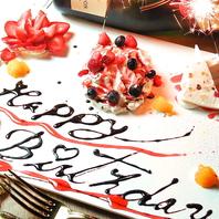 お誕生日のお祝いもお手伝い致します!