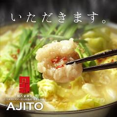 アジト AJITO 京急川崎店のコース写真