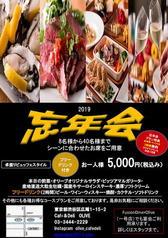 ◆忘年会コース◆料理6品+2時間飲み放題込⇒5000円