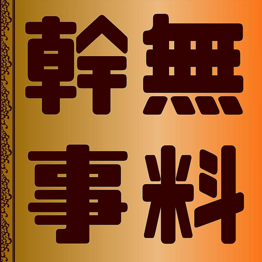 炙り肉寿司とA4和牛 完全個室ダイニング 五反田屋 五反田店|店舗イメージ10