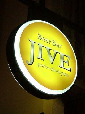 ジャイブ BEER BAR JIVEの雰囲気1