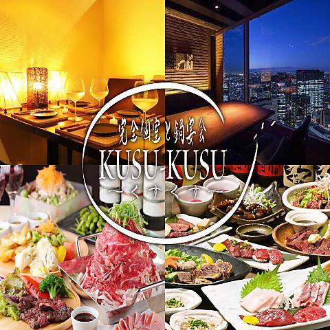 完全個室と鍋宴会 KUSU-KUSU 新宿東口店