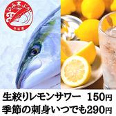 海鮮個室酒場 伊まり 大通駅前店のおすすめ料理2