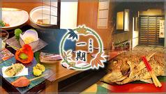 会席料理一期の写真