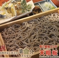 料理メニュー写真天粗板(てんあらいた)(天ぷら小盛りと粗挽きそば)【1日10食限定】