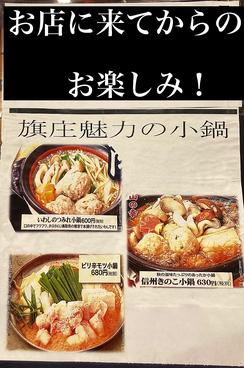 庄や 旗の台店のおすすめ料理1