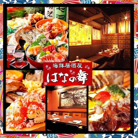 ◆水産卸し・一番セリ 旬魚 ・ 蔵元直送酒 ・ 炭焼き 炉端・完全個室:2~50名◆