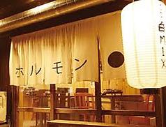 ホルモンくろまる 金沢の写真