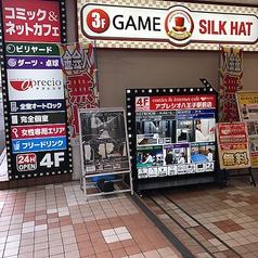 アプレシオ 八王子駅前店の写真