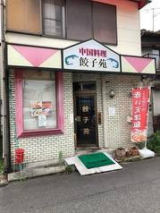 餃子苑の写真