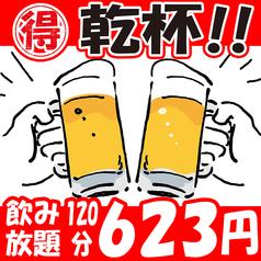 肉刺 地酒 越後屋 右京 福島駅前店のコース写真