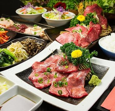 炭火焼肉 一丁目 新宿のおすすめ料理1