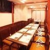 神戸和食 とよきのおすすめポイント2