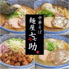 中華そば 麺屋 KISUKE きすけの写真