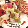 【宴会特典5】4名様以上のご予約で特製デザートプレートをプレゼント!!メッセージやお名前もご希望のものをお書きします♪誕生日・記念日・歓送迎会など、特別な日のサプライズに◎