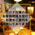 赤から 藤沢南口店の雰囲気1
