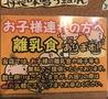 大衆居酒屋ブロッケン酒場 東光店のおすすめポイント3