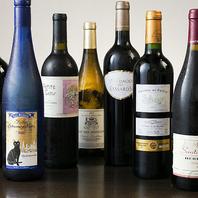 オーナー自厳選した【12種のワイン】