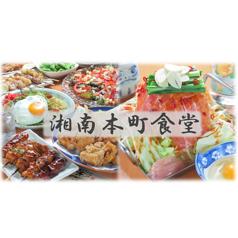 湘南本町食堂の写真