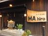 MA hiro 本館 別館のおすすめポイント1