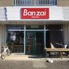 バンザイ ナポリタン Banzai naporitanのおすすめポイント3