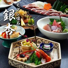 新和食 銀杏の写真