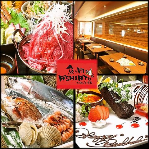魚と肉 あし跡 三宮店 バル &NEW Style居酒屋