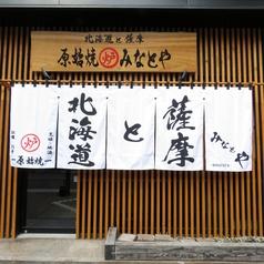 北海道と薩摩の原始焼 みなとや 天文館店の特集写真