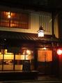 新町通に佇むツキトカゲ。京町家を改装