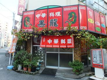 中華料理 黒龍の雰囲気1