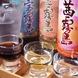 お得な利き酒セット!!