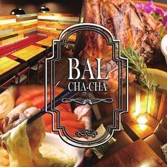 バルチャチャ BAL ChaCha 新橋駅前店の写真