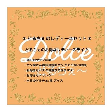 Dolce~ どるちぇ~のおすすめ料理1