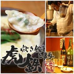 炊き餃子と麺 虎鉄の写真