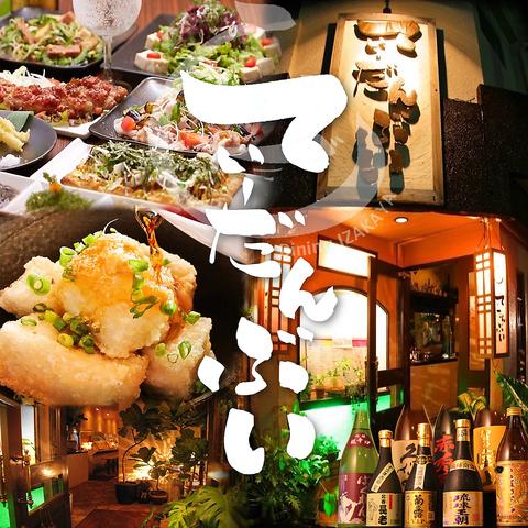 Dining IZAKAYA てぃーだんぶい 那覇国際通り