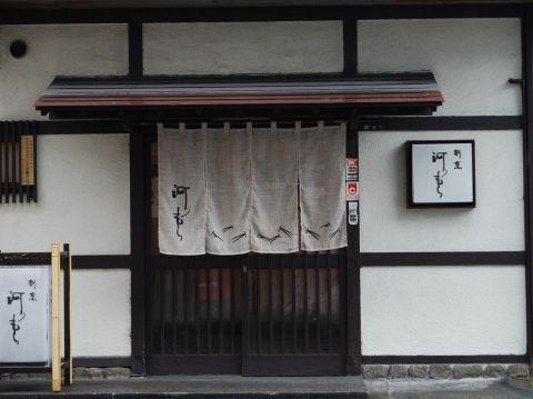 名鉄岐阜駅周辺のコースありの和食 - gooグルメ& …
