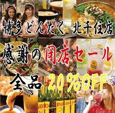 博多どんたく 北千住店のおすすめ料理1