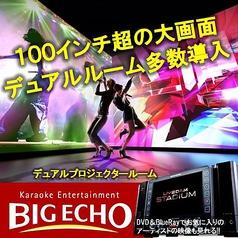 ビッグエコー BIG ECHO 京橋 京阪モール前店の雰囲気1