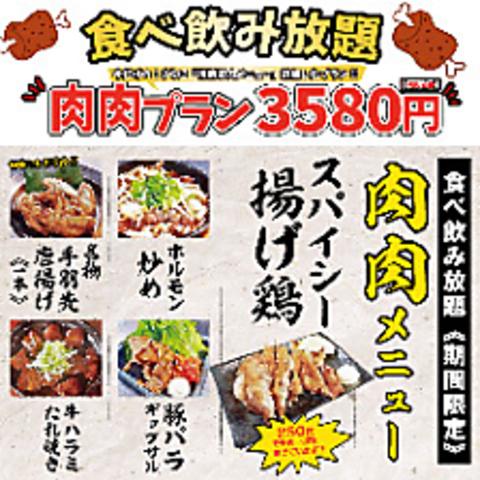 食べ飲み放題《肉肉プラン!》120分制3,580円