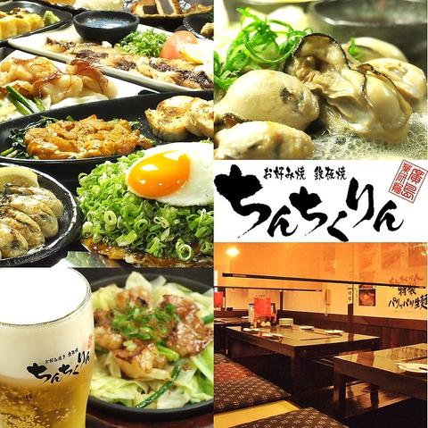 広島食材を鉄板焼きで楽しめる人気店!お好み焼きや牡蠣などおもてなし~宴会に★