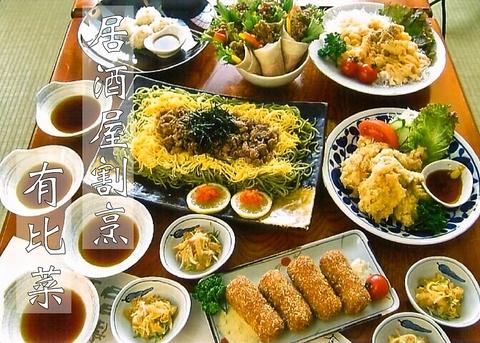 Izakaya Kappo Yuhisai image
