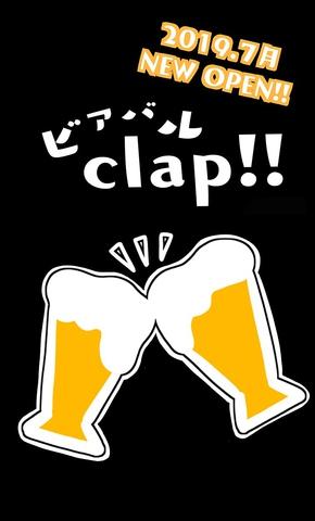 ビアバルclap!!