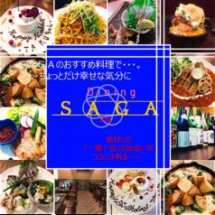 Dining SAGAの写真