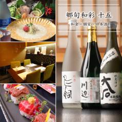 肉×魚×和食 個室居酒屋 十五の写真