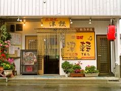 渋沢 居酒屋 津軽の写真