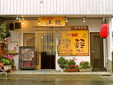 青森の郷土料理が自慢の店。関東ではなかなか食べられない青森のおいしい料理を堪能!