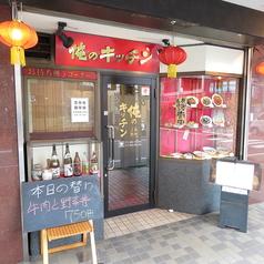 上海料理 俺のキッチ...のサムネイル画像