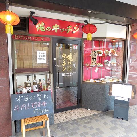 上海料理 俺のキッチン
