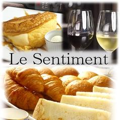 Le Sentiment ル・サンティモンの写真